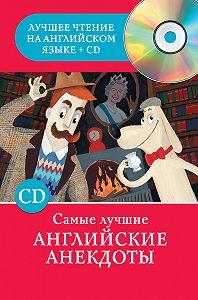 С. А. Матвеев -Самые лучшие английские анекдоты