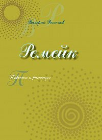 Валерий Рыжков -Ремейк (сборник)