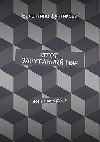 Валентина Шунтикова - Этот запутанныймир