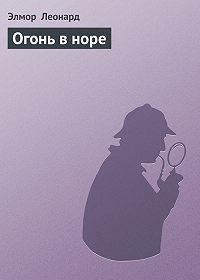 Элмор Леонард -Огонь в норе