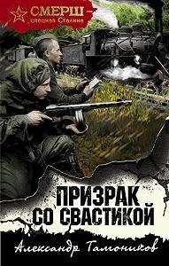 Александр Александрович Тамоников -Призрак со свастикой