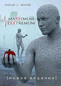Алексей Шепелёв -Maxximum Exxtremum. Новое издание