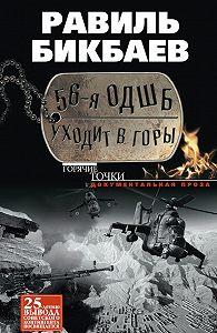 Равиль Бикбаев -56-я ОДШБ уходит в горы. Боевой формуляр в/ч 44585