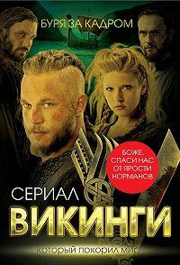 Юлия Андреева - Викинги. Буря за кадром