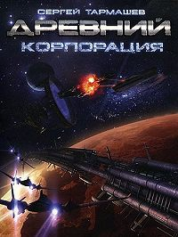 Сергей Тармашев -Корпорация