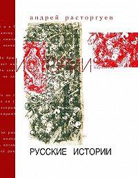 Андрей Расторгуев -Русские истории