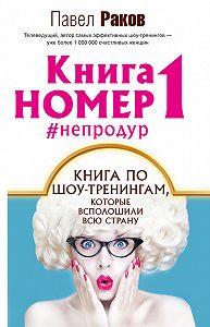 Павел Раков -Книга номер 1 #непродур