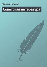 Максим Горький - Советская литература
