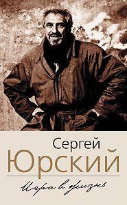 Сергей Юрьевич Юрский -Игра в жизнь