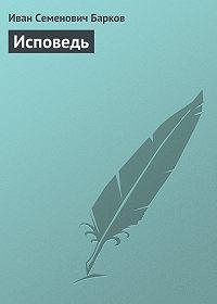 Иван Семенович Барков -Исповедь