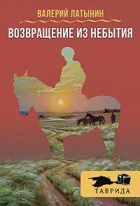 Валерий Латынин -Возвращение из небытия (сборник)