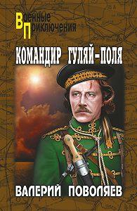 Валерий Поволяев -Командир Гуляй-Поля