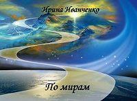 Ирина Иванченко -По мирам