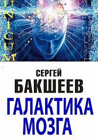 Сергей Бакшеев -Галактика мозга