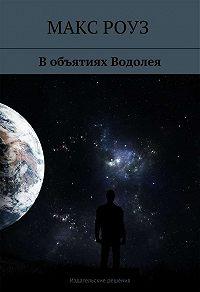 Макс Роуз - В объятиях Водолея