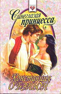 Констанс О`Бэньон - Синеглазая принцесса