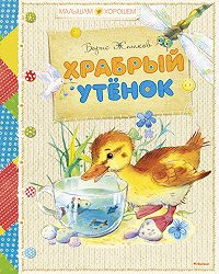 Борис Житков -Храбрый утенок (сборник)