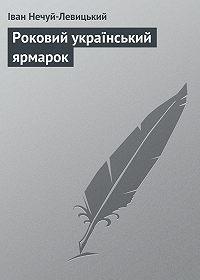 Іван Нечуй-Левицький -Роковий український ярмарок
