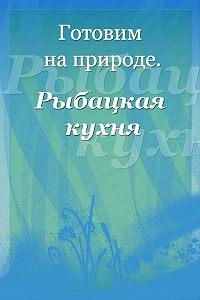 Илья Мельников -Рыбацкая кухня