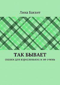 Лина Баквит - Так бывает. сказки для взросленьких инеочень