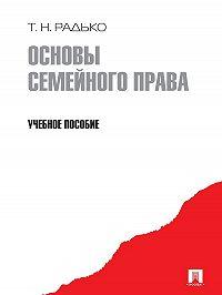 Тимофей Радько - Основы семейного права. Учебное пособие