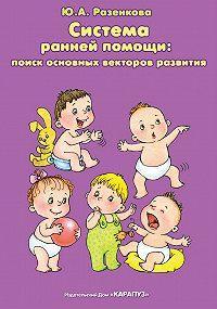 Юлия Разенкова - Система ранней помощи: поиск основных векторов развития