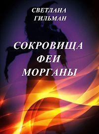 Светлана Гильман -Сокровища Феи Морганы