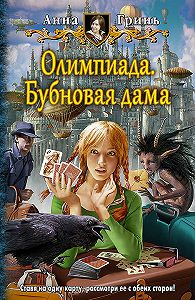 Анна Гринь - Олимпиада. Бубновая дама
