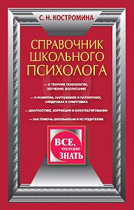 Светлана Костромина -Справочник школьного психолога