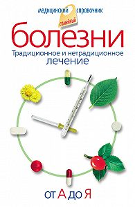 Вера Соловьева -Болезни от А до Я. Традиционное и нетрадиционное лечение