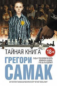 Грегори Самак -Тайная книга