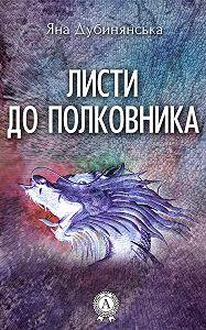 Яна Дубинянская -Листи до полковника