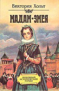 Виктория Холт -Мадам Змея