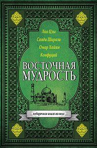 Омар Хайям -Восточная мудрость