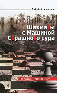 Хабиб Ахмад-заде - Шахматы с Машиной Страшного суда