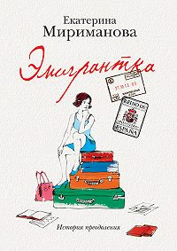 Екатерина Мириманова -Эмигрантка. История преодоления