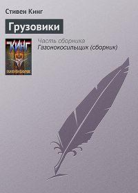 Стивен Кинг -Грузовики
