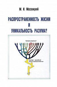 Марк Мосевицкий -Распространненость жизни и уникальность разума?