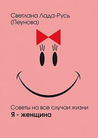 Светлана Лада-Русь (Пеунова) -Я – женщина