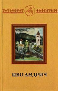 Иво Андрич -Книга