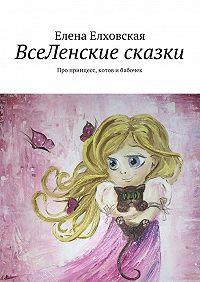 Елена Елховская -ВсеЛенские сказки