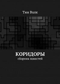 Тин Волк -Коридоры