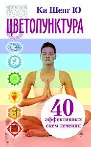 Ки Шенг Ю -Цветопунктура. 40 эффективных схем лечения