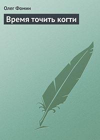 Олег Фомин - Время точить когти
