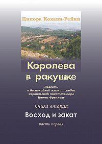 Ципора Кохави-Рейни -Королева в ракушке. Книга вторая. Восход и закат. Часть первая