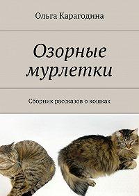 Ольга Карагодина -Озорные мурлетки. Сборник рассказов окошках