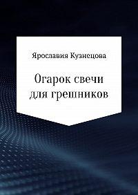 Ярославия Кузнецова -Огарок свечи для грешников