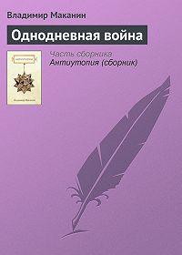 Владимир Маканин -Однодневная война