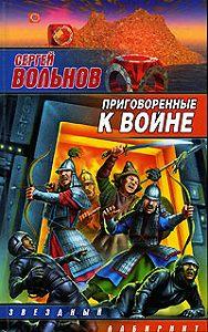Сергей Вольнов -Приговоренные к войне