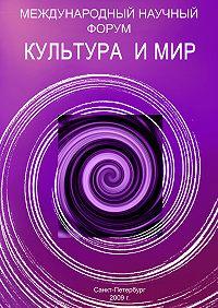 Сборник статей -Культура и мир